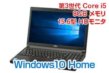 【中古PC】富士通 LIFEBOOK A743/G Windows 10 Home / Officeなし
