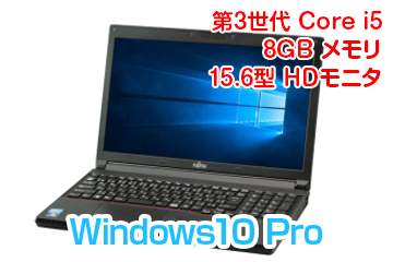 【中古PC】富士通 LIFEBOOK A743/G Windows 10 Pro / Officeなし