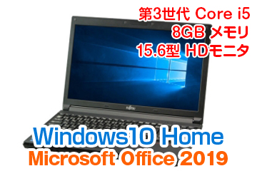 【中古PC】富士通 LIFEBOOK A743/G Windows 10 Home / Office 2019Home&Business