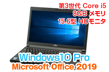 【中古PC】富士通 LIFEBOOK A743/G Windows 10 Pro / Office 2019Home&Business