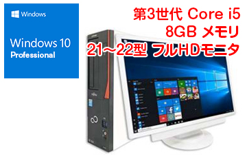 【中古PC】富士通 ESPRIMO D582/G Windows 10 Pro  / Officeなし
