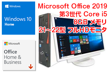 【中古PC】富士通 ESPRIMO D582/G Windows 10 Home / Office 2019Home&Business