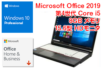 【中古PC】富士通 LIFEBOOK A574/K Windows 10 Pro / Office 2019Home&Business